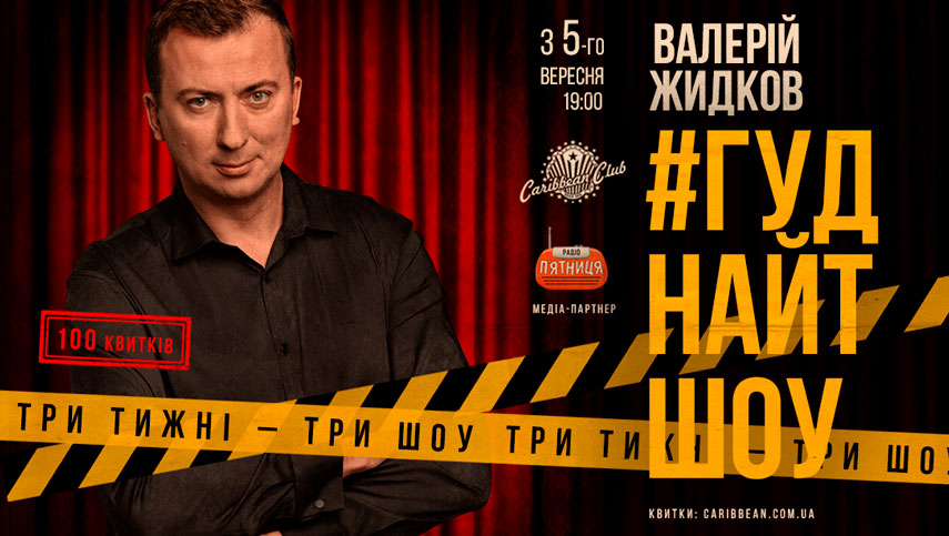 #ГудНайтШоу от Валерия Жидкова в Киеве