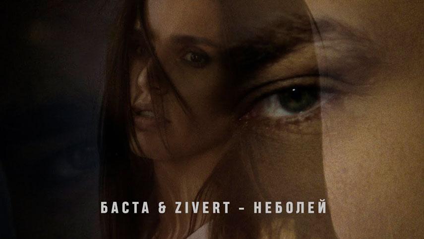 """Zivert и Баста: лирический сингл """"неболей"""""""