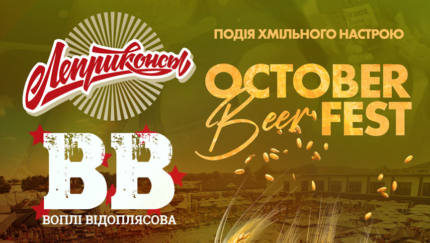 October Beer Fest: «Вопли Видоплясова» и «Леприконсы» споют на фестивале