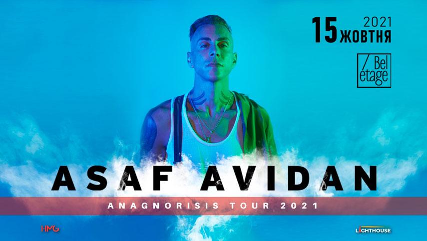 Asaf Avidan в Киеве: музыкант везет в столицу седьмую пластинку Anagnorisis