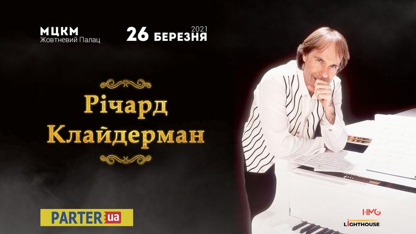 Французский «Принц романтики» Ричард Клайдерман выступит в Киеве