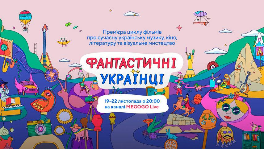 MEGOGO LIVE: премьера фильма из цикла «Фантастичні українці»