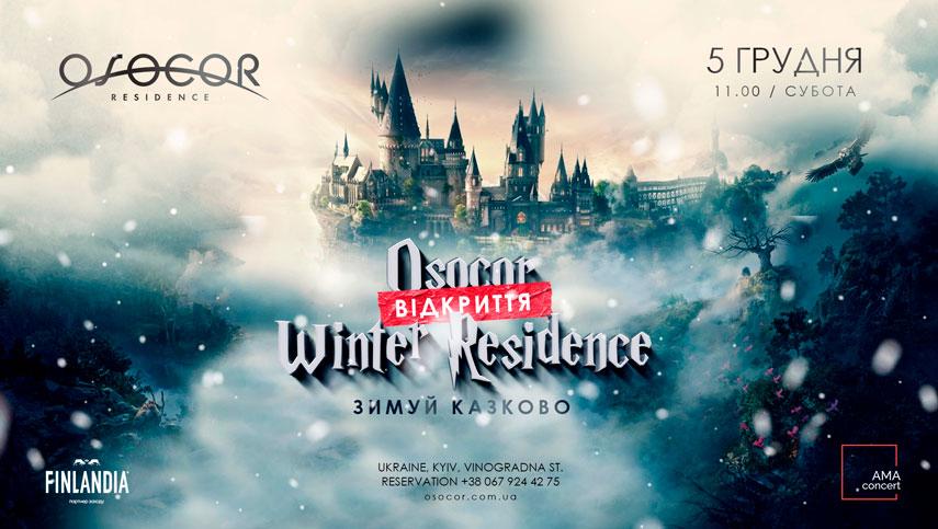Osocor Residence совместно с AMAconcert представляют Osocor Winter Village