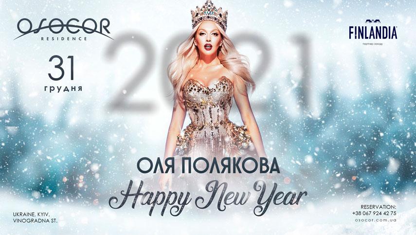 Ночь с королевой: Оля Полякова споет в Osocor Residence