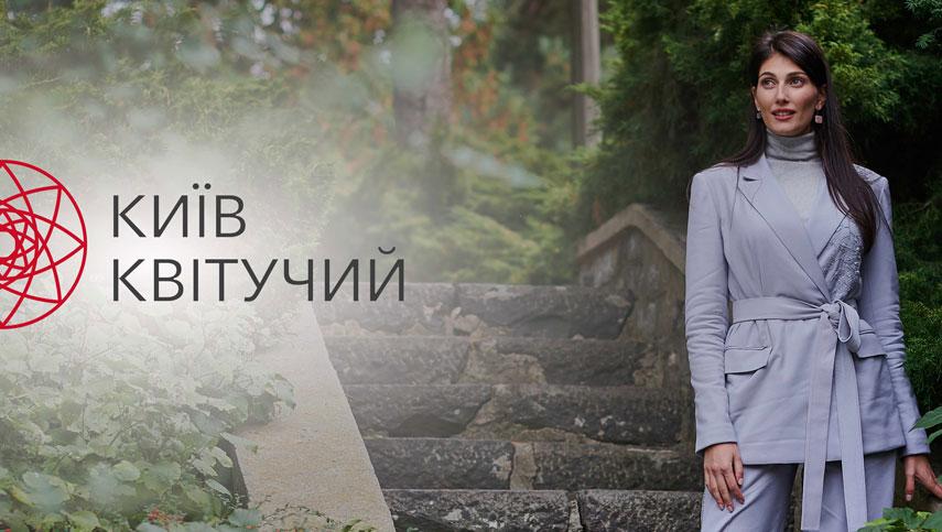 Київ Квітучий: Ольга Джарты запустила социально-экологический проект