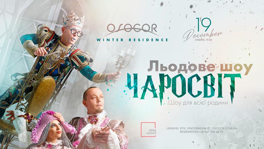 Osocor Residence приглашает на сказочное театрализованное шоу «ЧАРОСВІТ»
