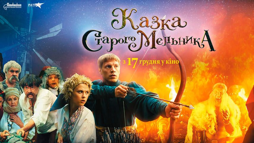 Сказка Старого Мельника стала самым кассовым украинским фильмом 2020