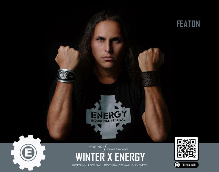 Фестиваль пост-индустриальной культуры Winter X Energy состоится в Киеве