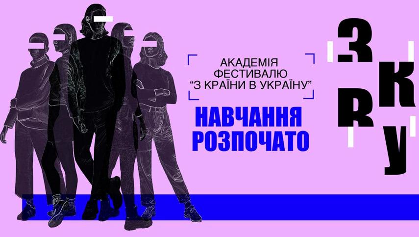 Академия фестиваля «З країни в Україну»: подготовка к седьмой волне фестивального драйва