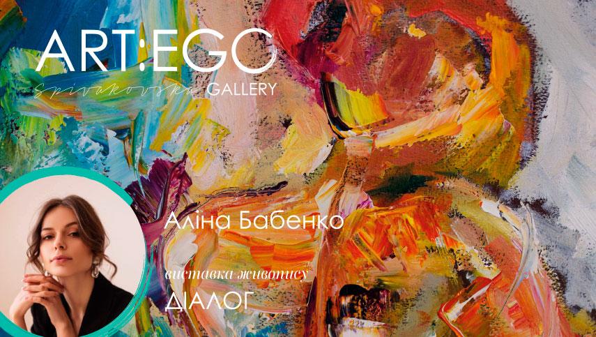 Алина Бабенко: персональная выставка «Диалог»