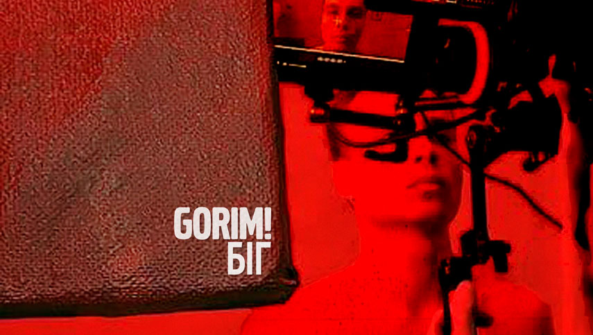 Gorim! выпустил клип к новому синглу «Біг»