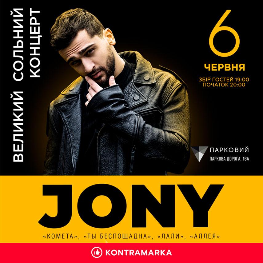Грандиозный концертный уик-энд в КВЦ ПАРКОВЫЙ: JAH KHALIB,  DOROFEEVA, JONY