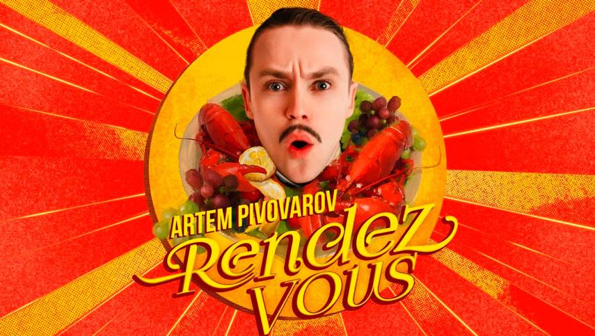 Артем Пивоваров стал женщиной в своём новом клипе