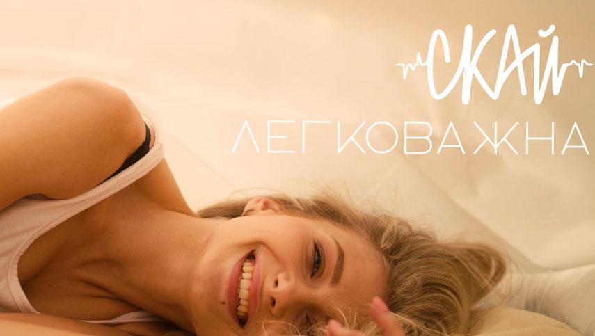 """Группа СКАЙ: новый клип """"Легковажна"""""""