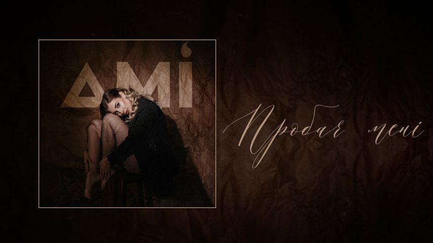 Певица AMI: лирико-драматический дебют с песней «Пробач мені»