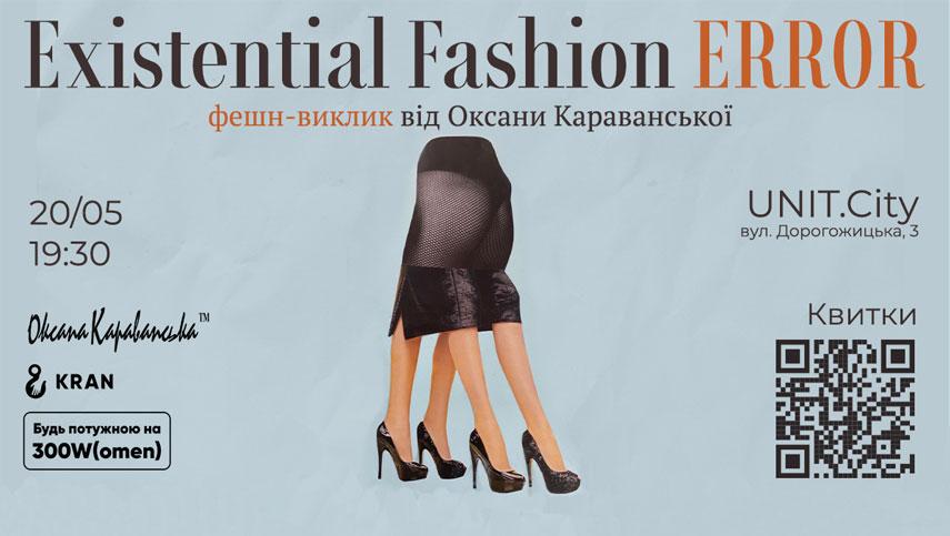 Existential Fashion Error: інтелектуальна мода від Караванської