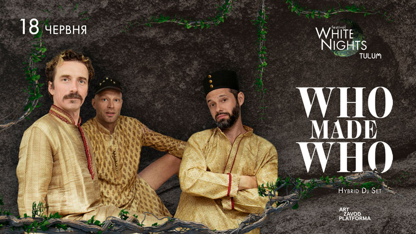 Богемное таинство майя: чего ждать от фестиваля WHITE NIGHTS 2021