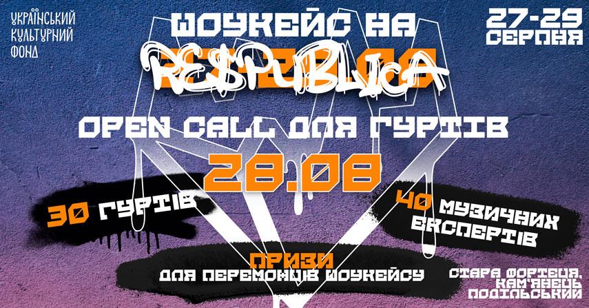 Respublica FEST: шквал крутой музыки, шоукейс-день для молодых артистов