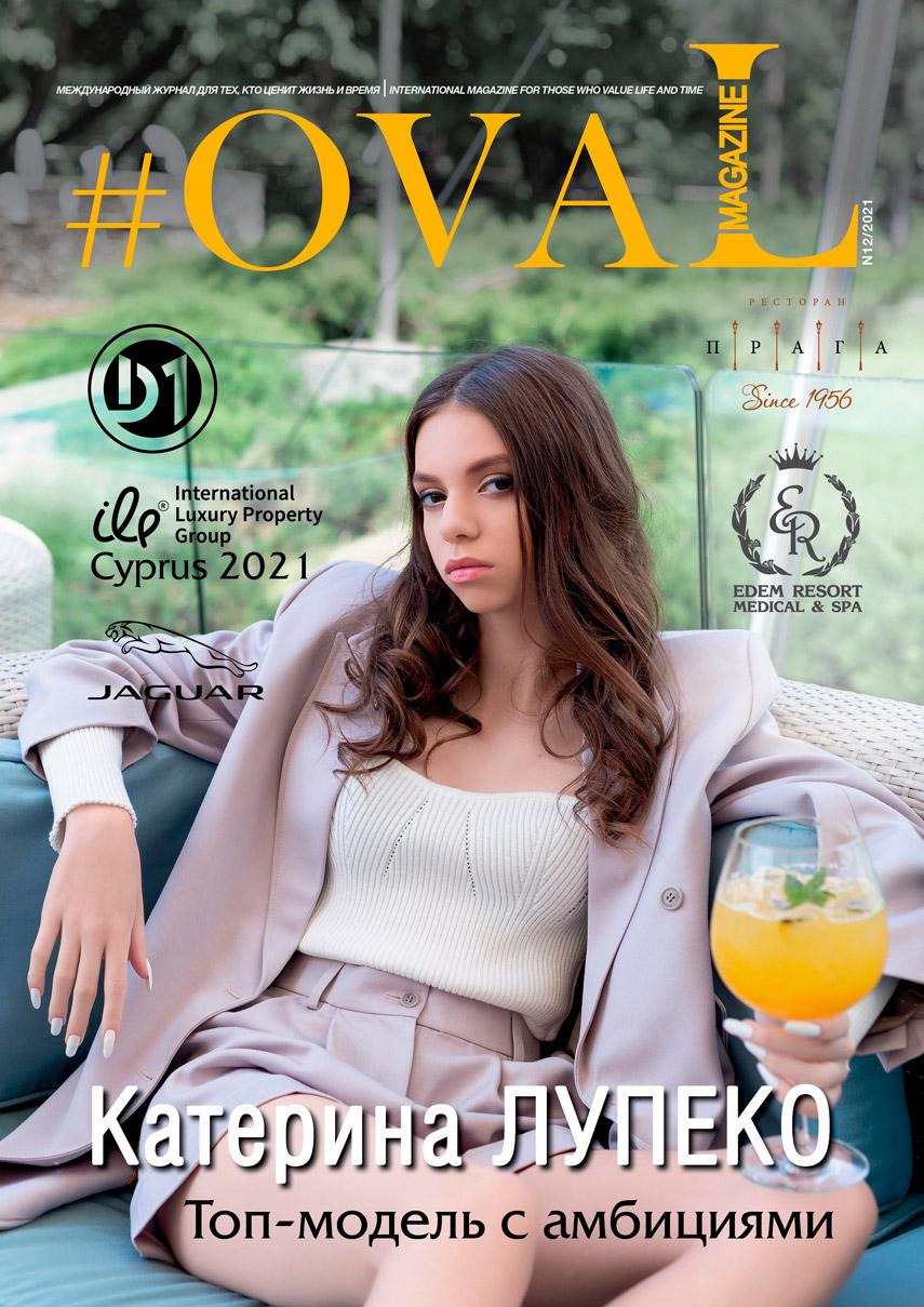 Катерина Лупенко на обложке #OVALmagazine