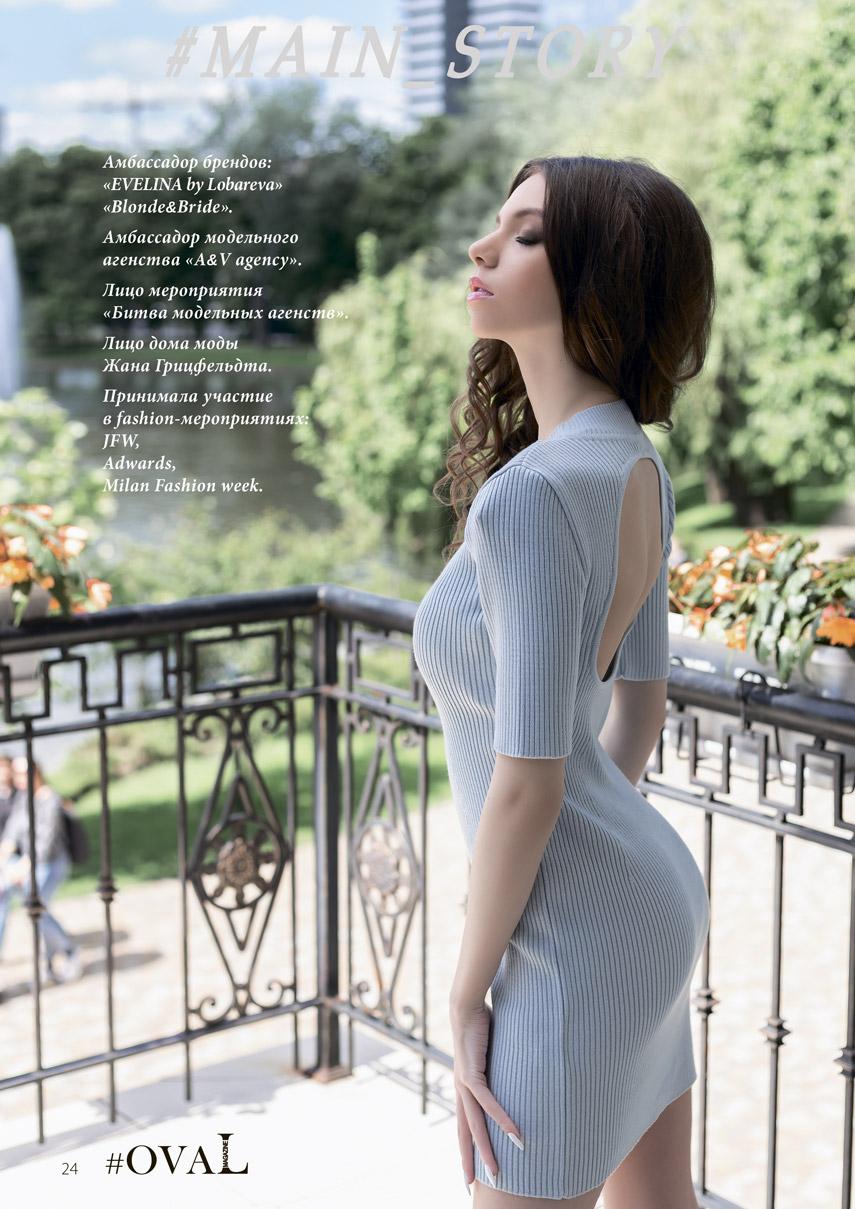 Юная топ-модель Катерина Лупеко на обложке #OVALmagazine
