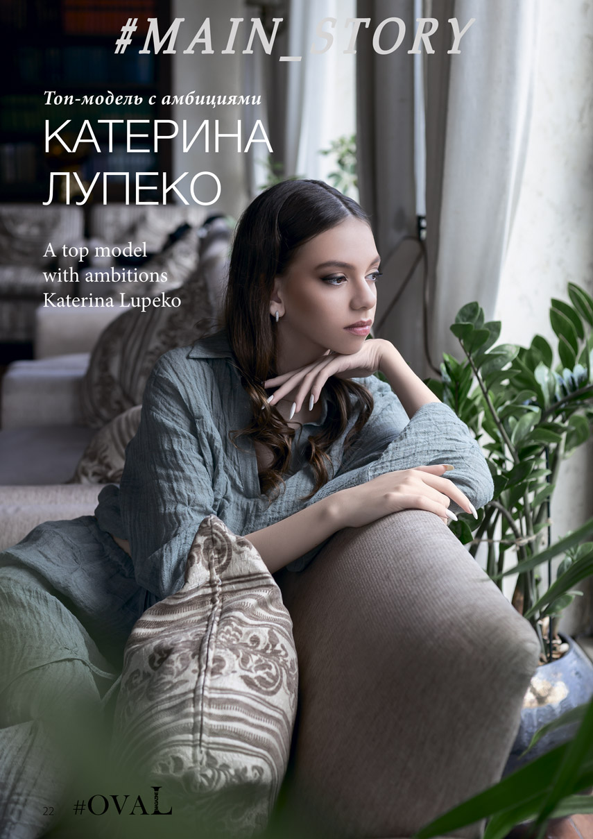 Юная топ-модель Катерина Лупенко на обложке #OVALmagazine