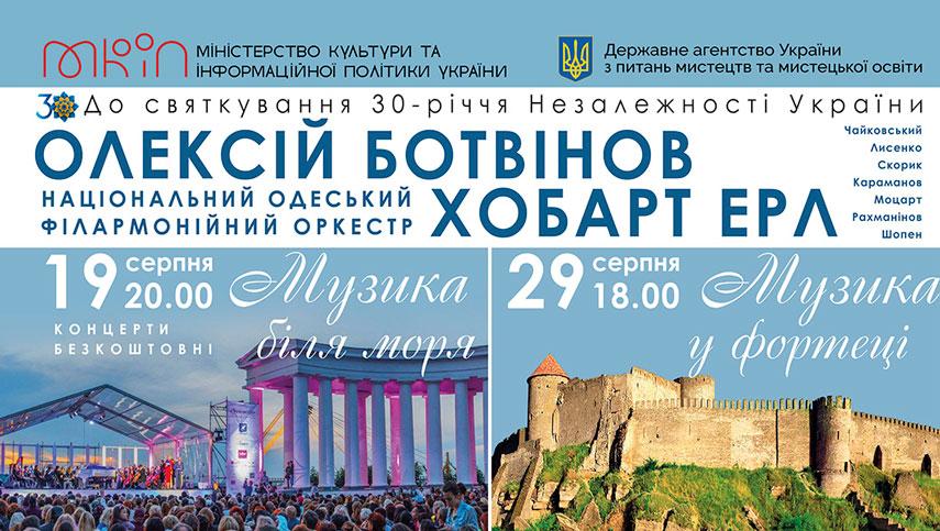 Олексій Ботвінов: грандіозні концерти просто неба