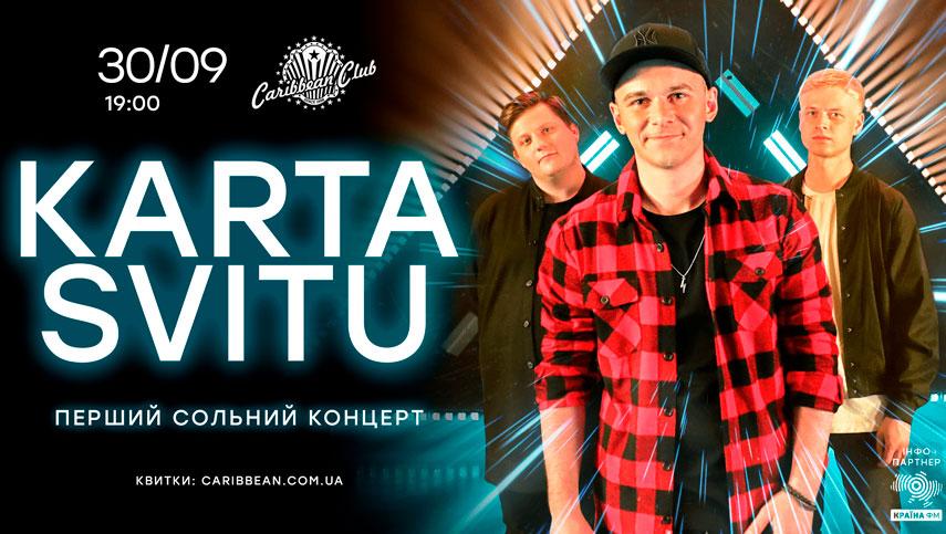 Karta Svitu: первый сольный концерт в Киеве