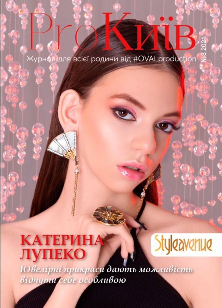Катерина Лупенко на обкладинці ProКиїв