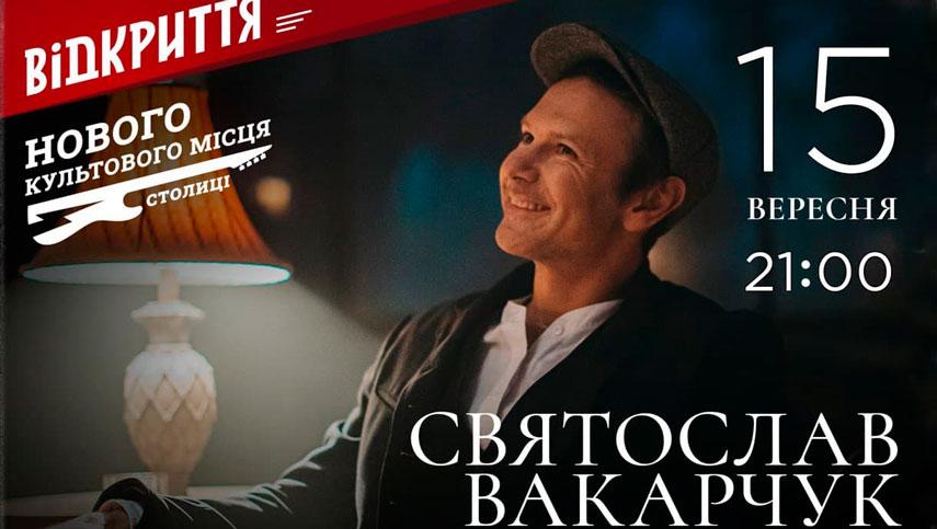 Pepper's Club: «Оранжерея» від Вакарчука