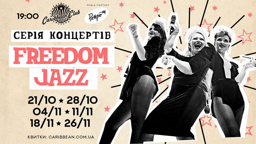 Freedom Jazz: новое яркое шоу «КАБАРЕ»